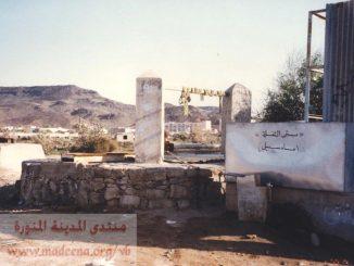 Le puits du tifla -crachat du prophète