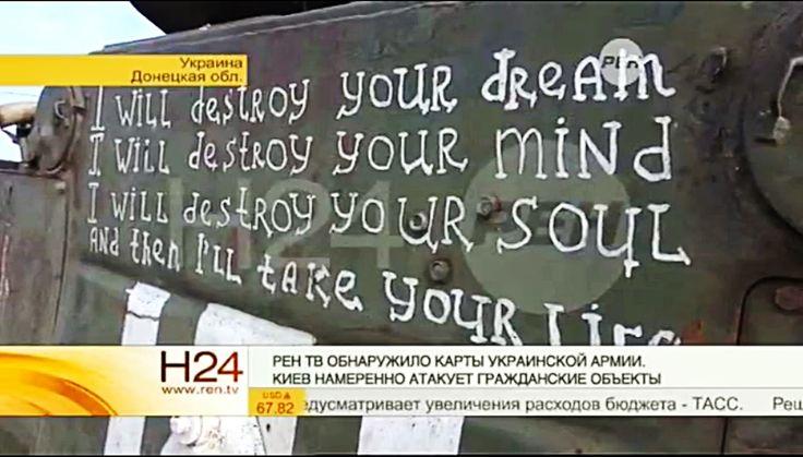 """Inscription sur un char ukrainien : """"Nous détruirons votre rêve, nous détruirons votre esprit, nous détruirons votre âme, puis nous prendons vos vies"""""""