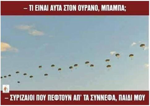 Tsiprasdem3