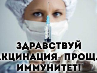 """""""Bonjour au vaccin, adieu à l"""